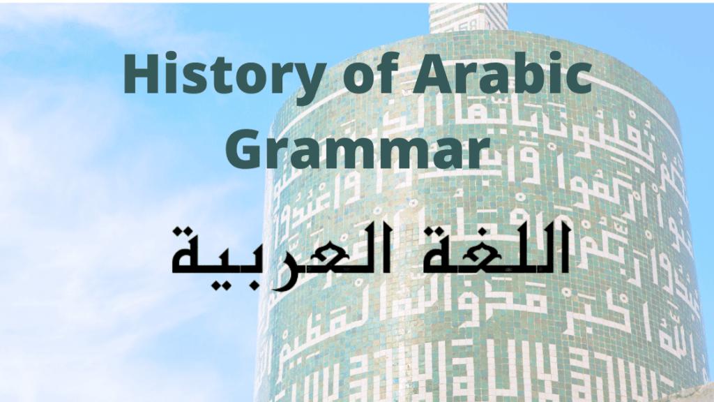 History of Arabic