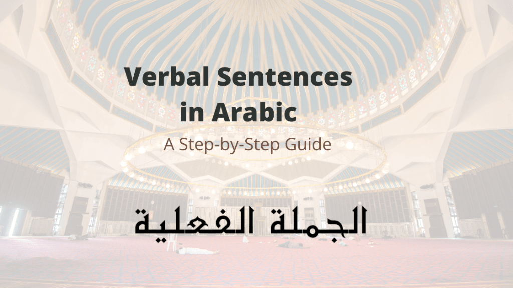 Verbal Sentence in Arabic