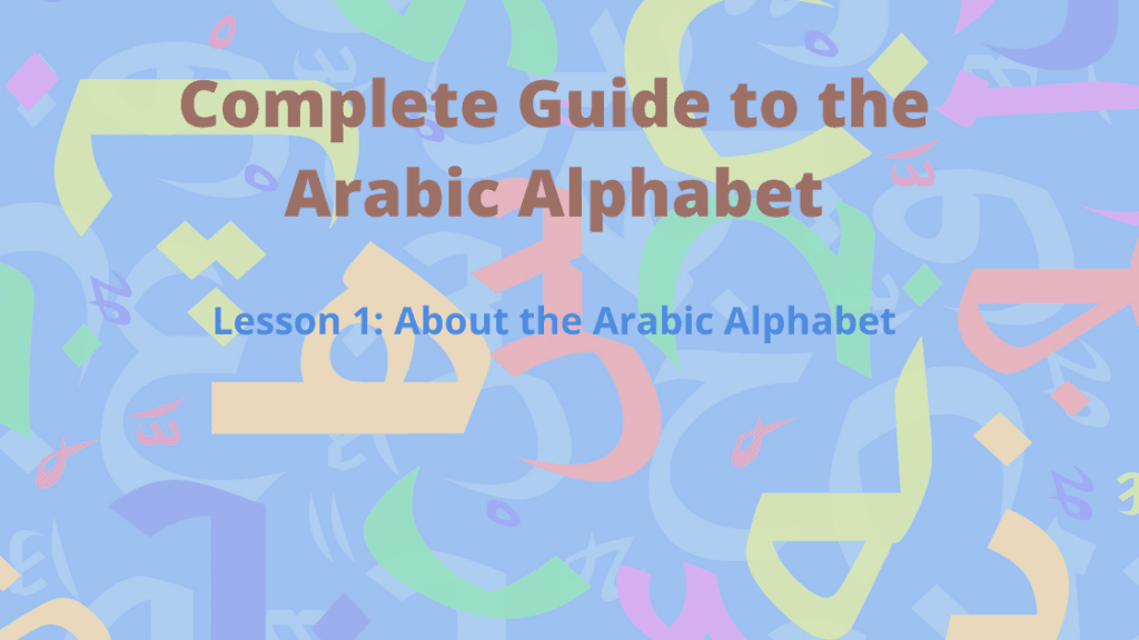 Free Arabic Alphabet Course