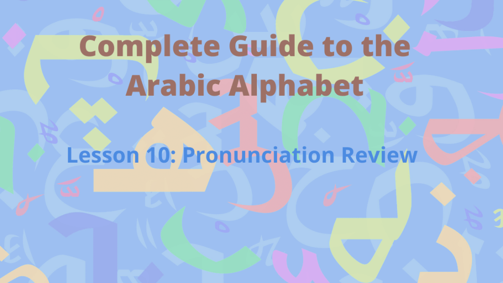 Arabic Pronunciation Review