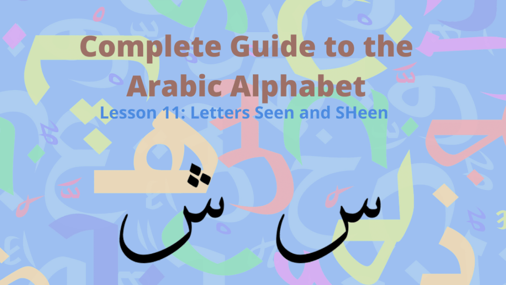 Arabic Letters Seen SHeen