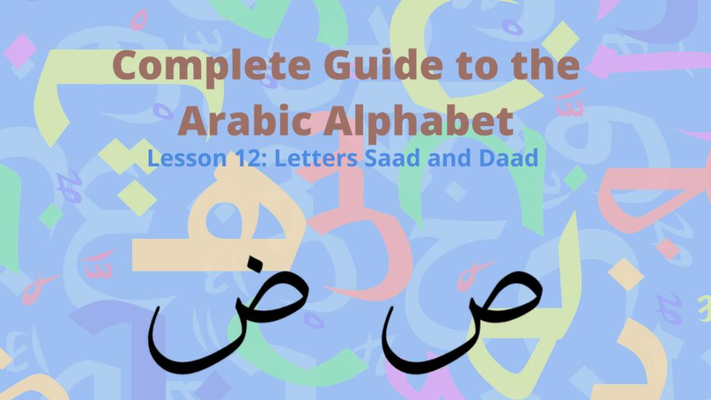 Arabic Letters Saad Daad