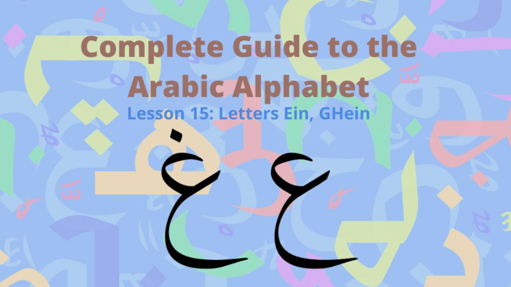 Arabic Letter 'ayn, ghayn