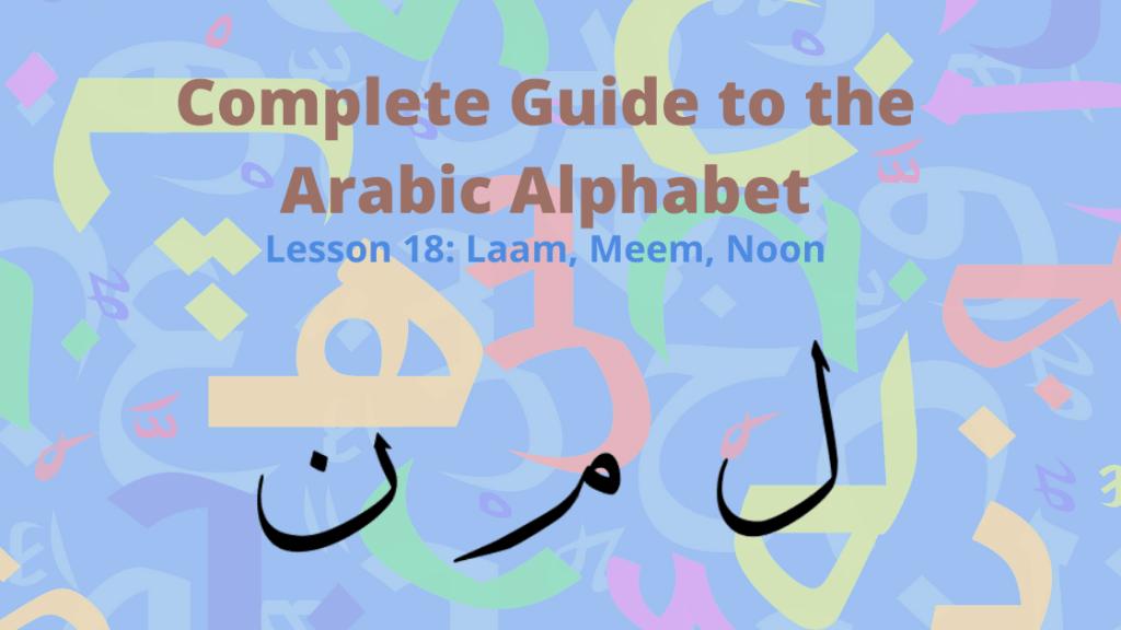 Arabic letters Laam, Meem, Noon
