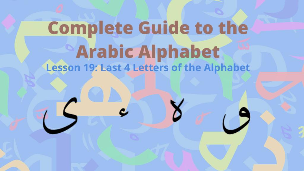 Arabic Letters waw, ha, hamza, yaa