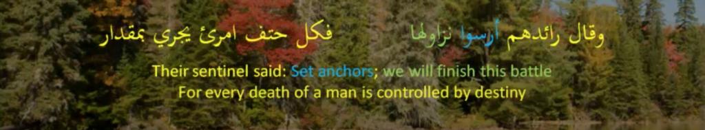 Example of complete disharmony in Arabic sentences