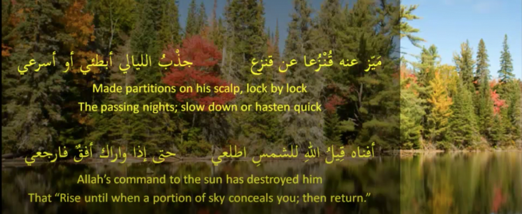 Example from Abu an-Najm