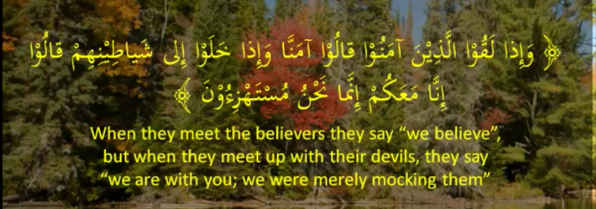 Example from the Qur'an