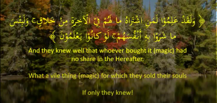 Example of Tanzeel from the Quran