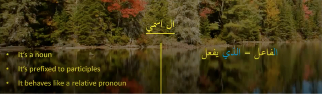 Al- Ismi in Arabic Grammar