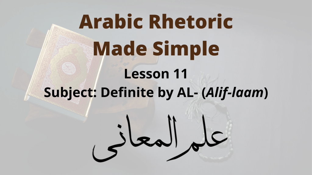 Subject of an Arabic sentence made definite by alif and laam