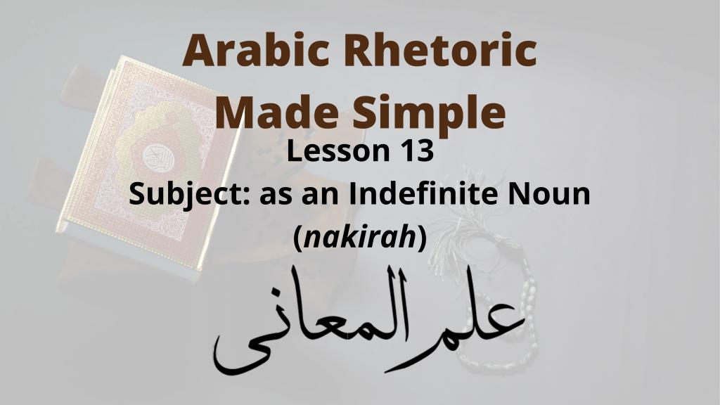 Indefinite Noun in Arabic (نكرة)