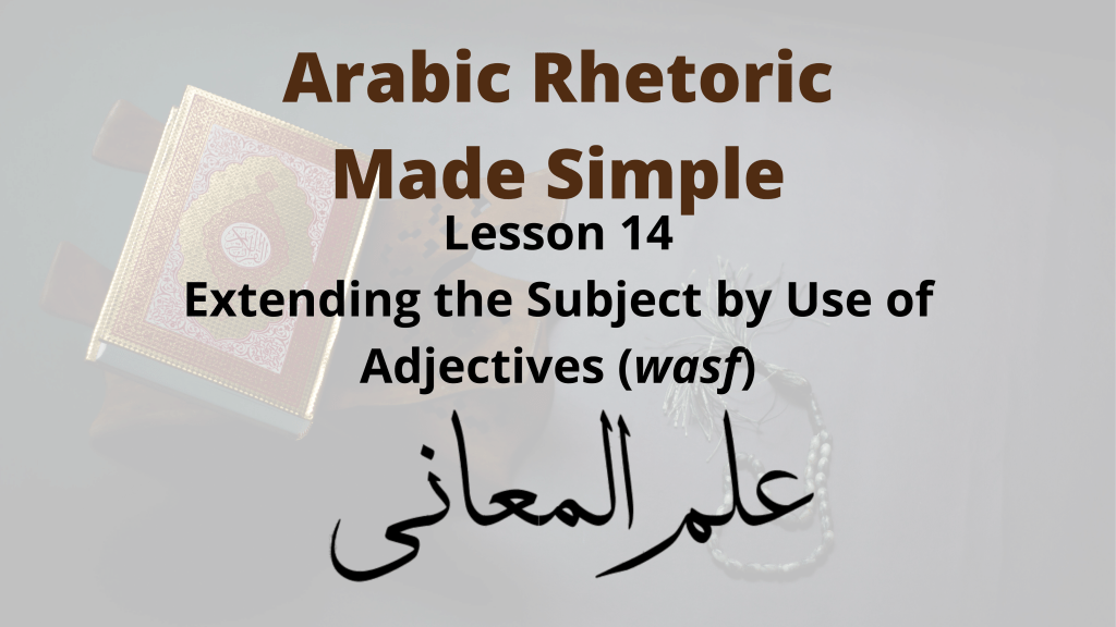Extending the Subject of an Arabic Sentence by use of Adjectives