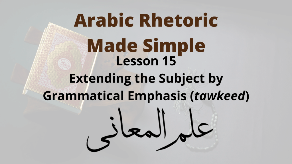 Extending the Subject by Grammatical Emphasis (توكيد)