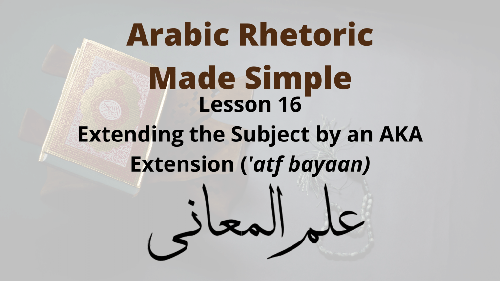 atf bayaan in Arabic grammar