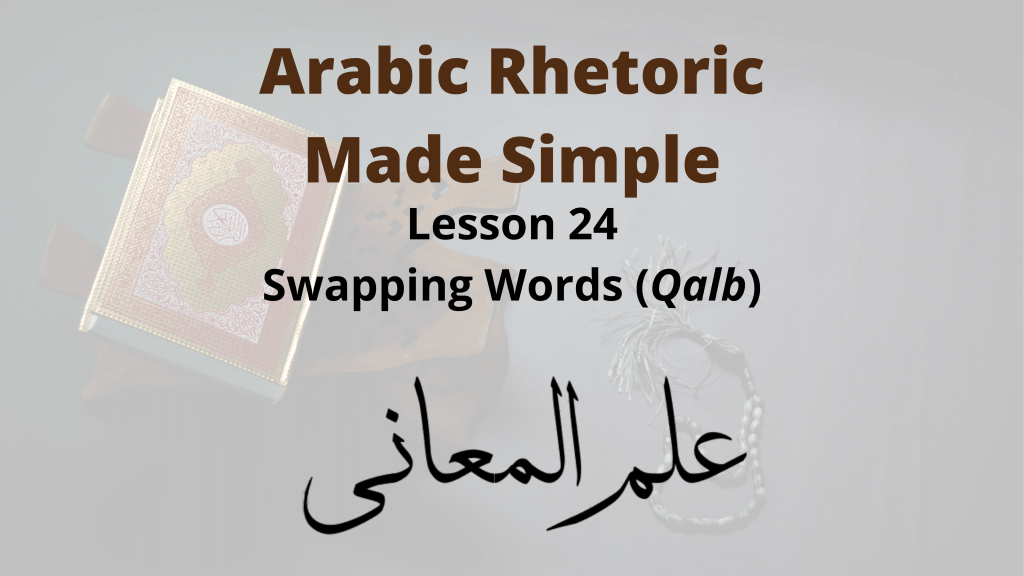Swapping words in Arabic