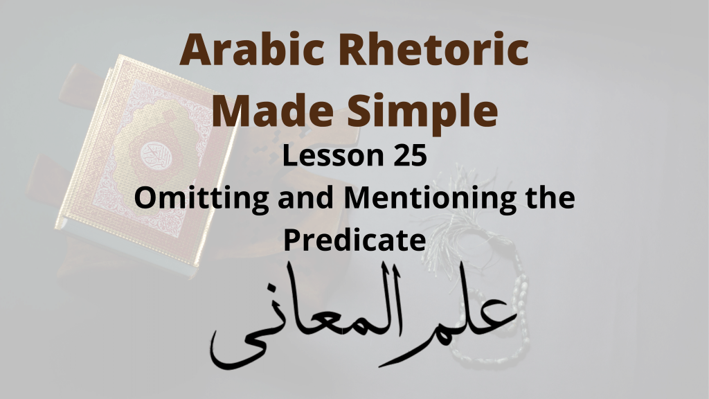Omitting and Mentioning the khabar in Arabic