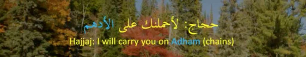 al-Hajjaj ibn Yusuf example