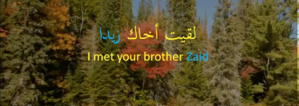badal in Arabic grammar example
