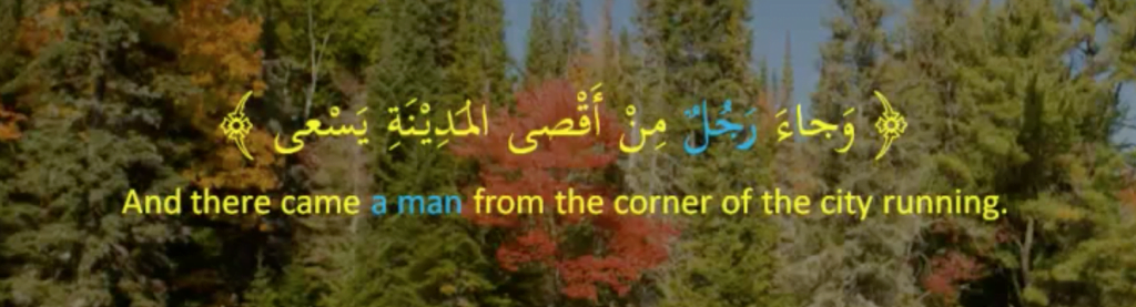 example from the Quran of an indefinite ism as subject