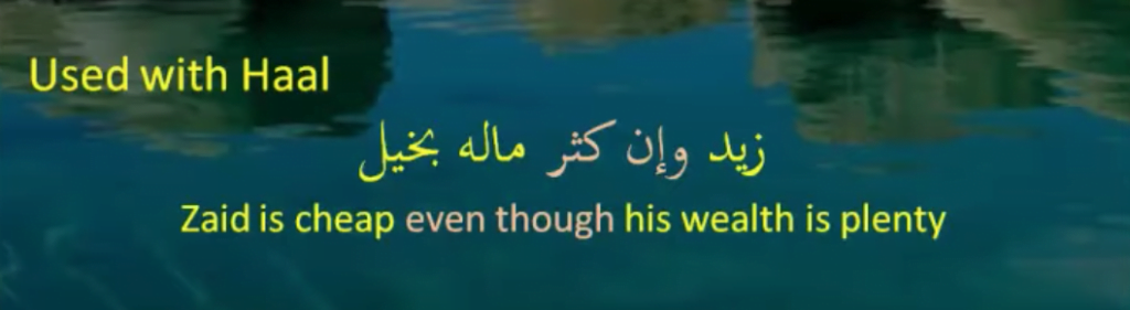 Combining إِنْ with a ماضي Verb, used with Haal