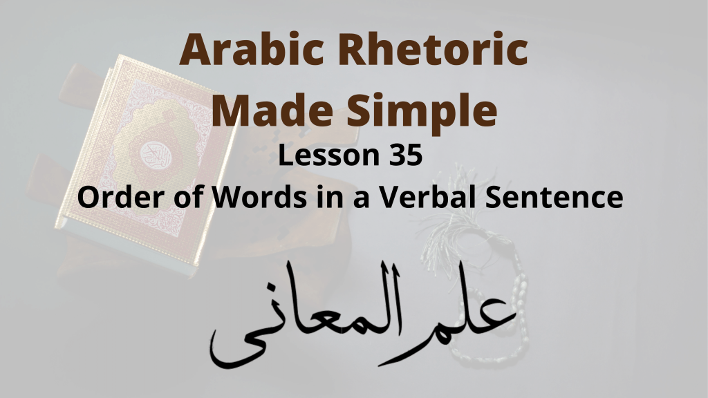 Order of Words in an Arabic Sentence