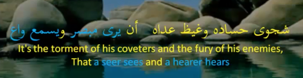 Example of omitting the maf'ul bihi from jaahili poetry